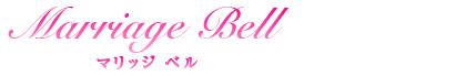 ブライダル Bell
